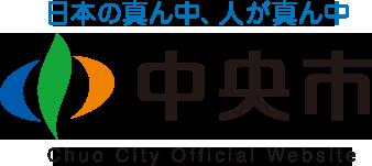 ホーム/山梨県中央市公式ホームページ