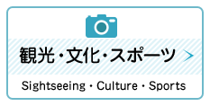 観光・文化・スポーツ Sightseeing・Culture・Sports