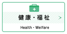 健康・福祉 Health・Welfare